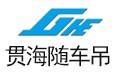 江苏贯海重工科技有限公司